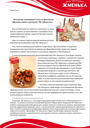 Expert-mouth-watering-tests-at-the-festival-Duhmyana-manya-acts-TM-Zhmenka