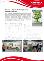uchastije_v_organic_marketing_forum_poland